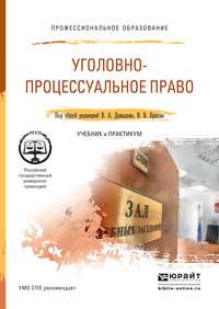 Загорский, Геннадий Ильич  - Уголовно-процессуальное право. Учебник и практикум для СПО