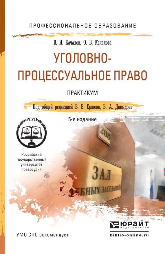 Уголовно-процессуальное право. Практикум 5-е изд., пер. и доп. Учебное пособие для СПО