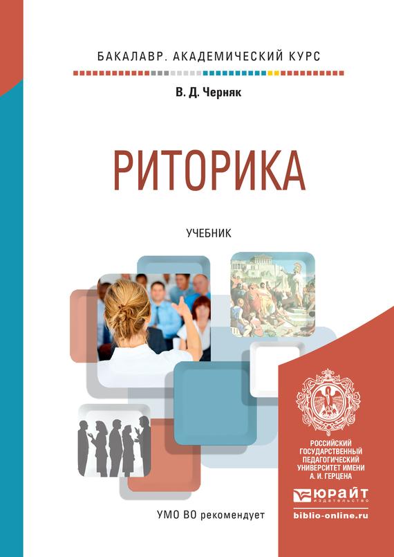 Валентина Даниловна Черняк Риторика. Учебник для академического бакалавриата