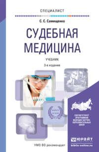 Самищенко, Сергей Степанович  - Судебная медицина 3-е изд., пер. и доп. Учебник для вузов