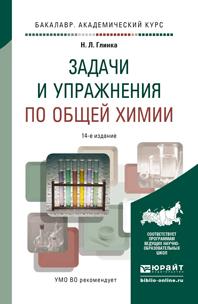 Задачи и упражнения по общей химии 14-е изд. Учебно-практическое пособие