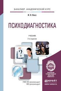 Носс, Игорь Николаевич  - Психодиагностика 2-е изд., пер. и доп. Учебник для академического бакалавриата