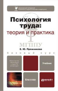 Пряжникова, Елена Юрьевна  - Психология труда. Учебник для академического бакалавриата