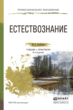 Естествознание Учебник Для Спо