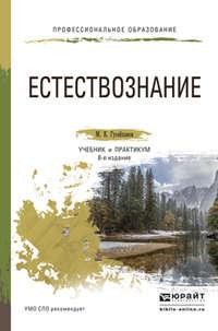 Гусейханов, Магомедбаг Кагирович  - Естествознание 8-е изд., пер. и доп. Учебник и практикум для СПО