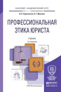 Маслеев, Андрей Германович  - Профессиональная этика юриста 3-е изд., пер. и доп. Учебник для академического бакалавриата