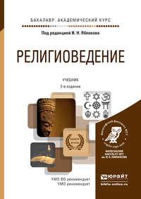 Яблоков, Игорь Николаевич  - Религиоведение 2-е изд., пер. и доп. Учебник для академического бакалавриата
