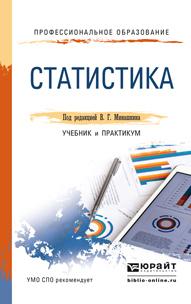Виталий Григорьевич Минашкин Статистика. Учебник и практикум для СПО логика оценки статистических гипотез