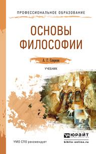 Александр Георгиевич Спиркин Основы философии. Учебник для СПО