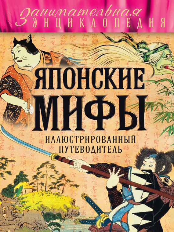 Скачать Автор не указан бесплатно Японские мифы. Иллюстрированный путеводитель