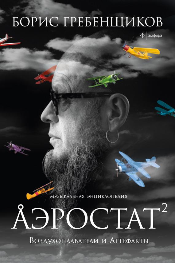 Аэростат. Воздухоплаватели и Артефакты от ЛитРес