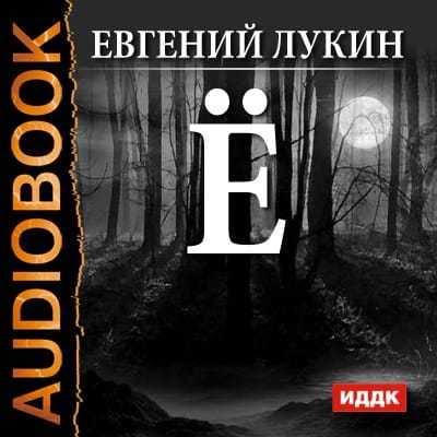 Евгений Лукин Ё евгений лукин портрет кудесника в юности сборник