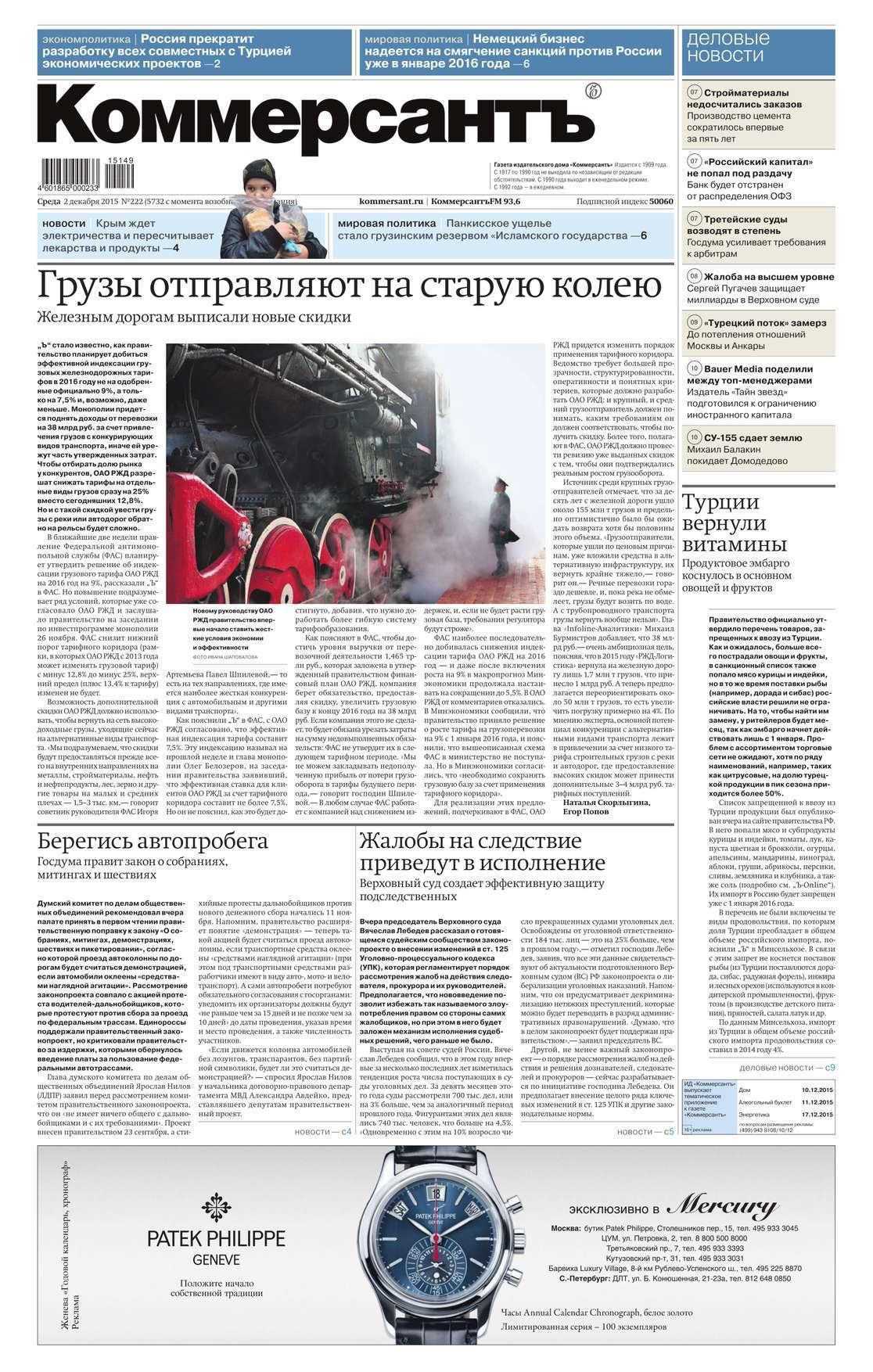 Скачать КоммерсантЪ 222-2015 бесплатно Редакция газеты КоммерсантЪ