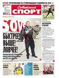 спорт, Редакция газеты Советский  - Советский спорт 180-2015