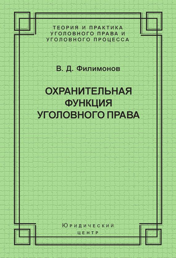 В. Д. Филимонов Охранительная функция уголовного права статьи по методологии и толкованию уголовного права