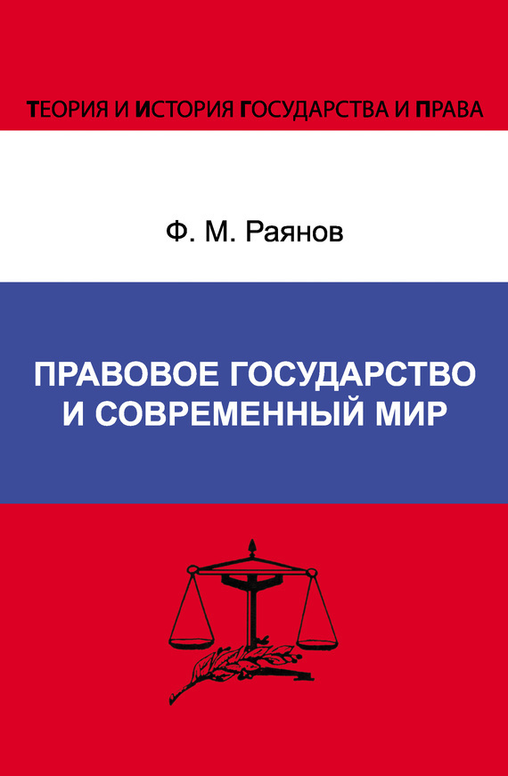 Скачать Правовое государство и современный мир бесплатно Ф. М. Раянов