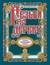 Афанасьев, Александр  - Резьба по дереву. Техника. Инструменты. Изделия