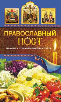 Отсутствует - Православный пост. Традиции, кулинарные рецепты, советы