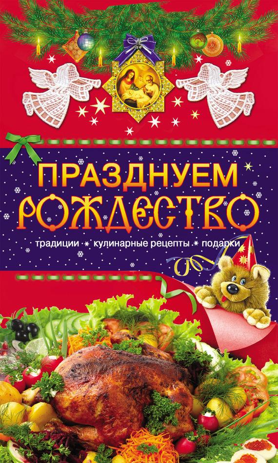 Празднуем Рождество. Традиции, кулинарные рецепты, подарки развивается взволнованно и трагически