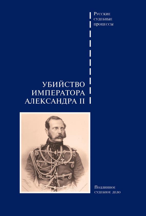 Сборник Убийство императора Александра II. Подлинное судебное дело куплю квартиру в москве 1комнатную без посредников