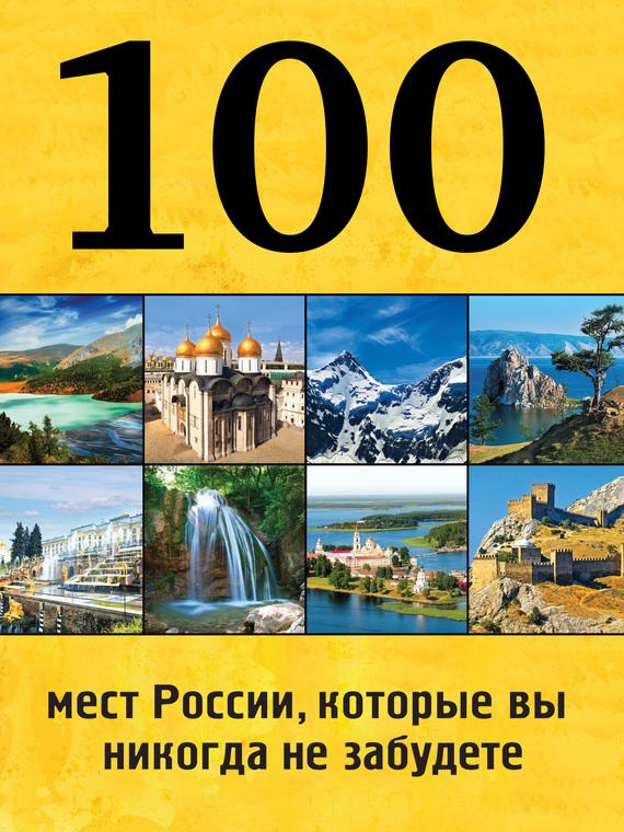 Юрий Андрушкевич 100 мест России, которые вы никогда не забудете