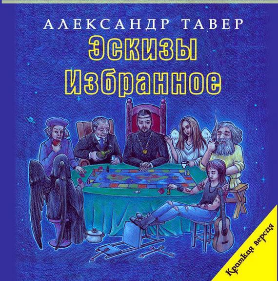 Александр Тавер Эскизы