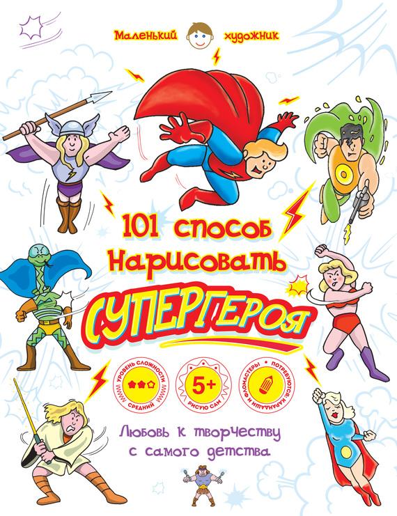 Бесплатно 101 способ нарисовать супергероя скачать