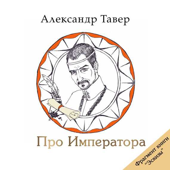 Александр Тавер Про Императора