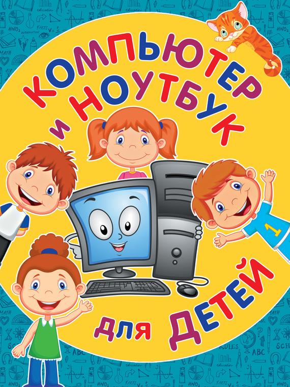 Светлана Бондаренко Компьютер и ноутбук для детей книги эксмо компьютер и ноутбук для детей