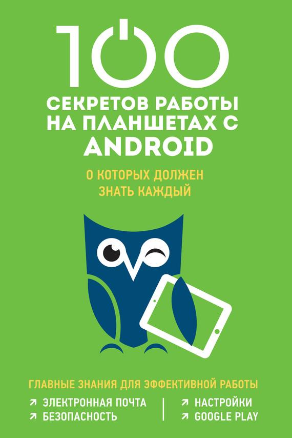 Марина Дремова 100 секретов работы на планшетах с Android, о которых должен знать каждый марина дремова android для женщин