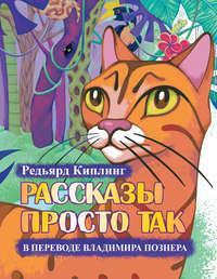 Киплинг, Редьярд  - Рассказы просто так (сборник)