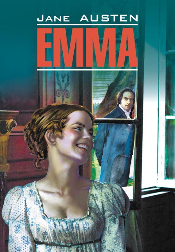 Джейн Остин Эмма. Книга для чтения на английском языке экран для ванны triton эмма 170