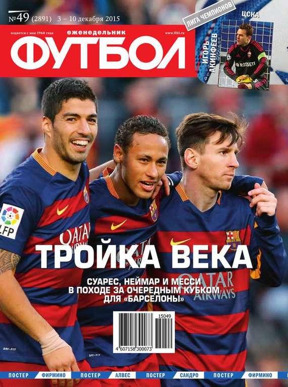 Футбол 49-2015