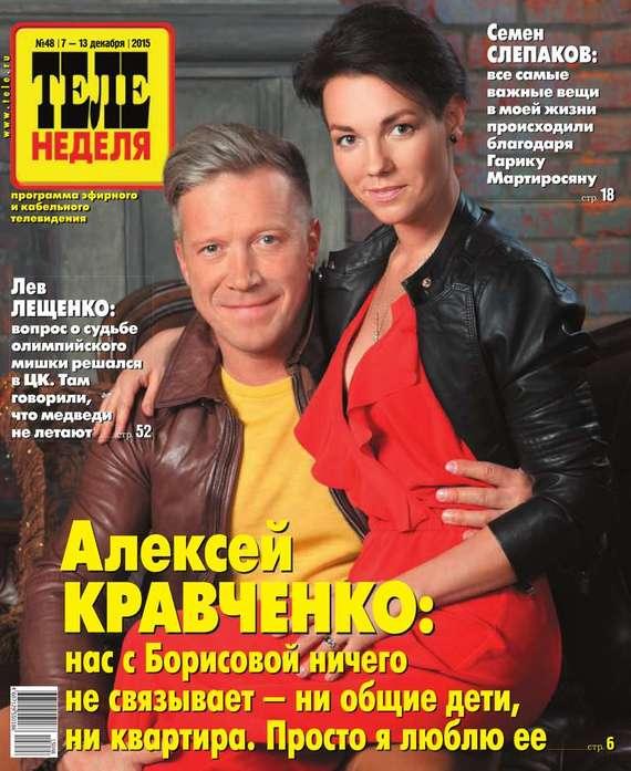 Теленеделя. Журнал о знаменитостях с телепрограммой 48-2015