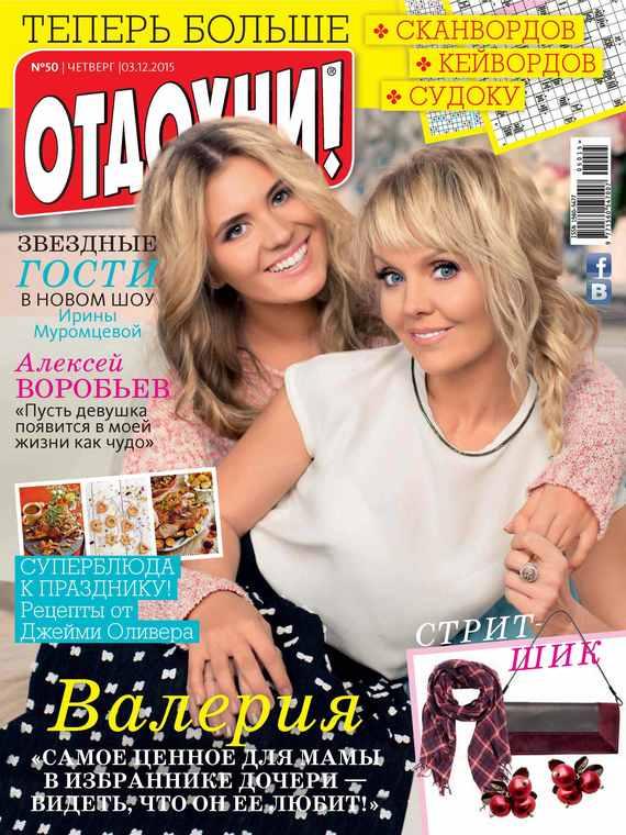 ИД «Бурда» Журнал «Отдохни!» №50/2015 ид бурда журнал новый дом 06 2015
