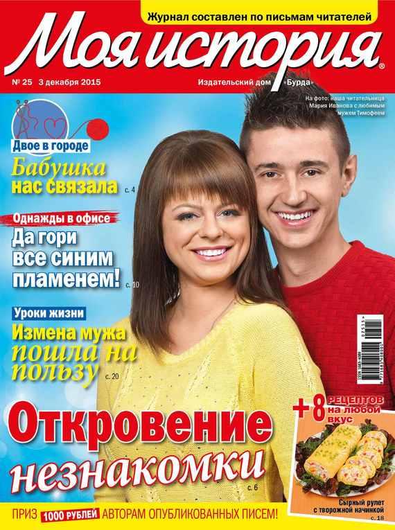 Журнал «Моя история» №25/2015