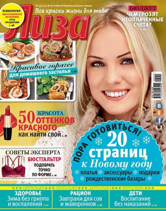 Журнал «Лиза» №49/2015