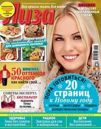 «Бурда», ИД  - Журнал «Лиза» №49/2015
