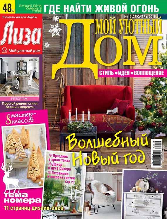 Журнал «Лиза. Мой уютный дом» №12/2015
