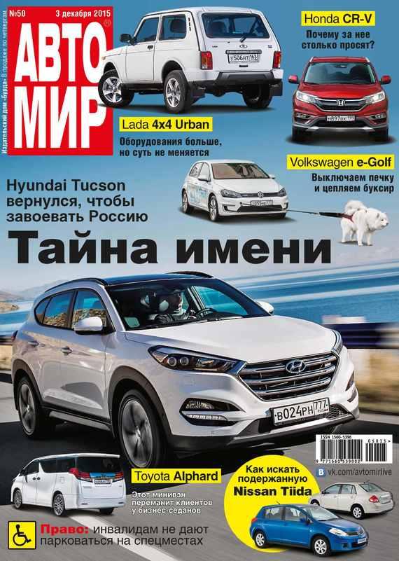 ИД «Бурда» АвтоМир №50/2015 авто в грузии цены