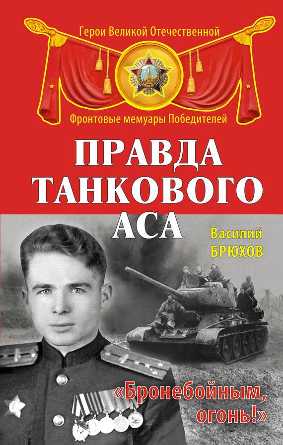 Василий Брюхов Правда танкового аса. «Бронебойным, огонь!» танковые засады бронебойным огонь
