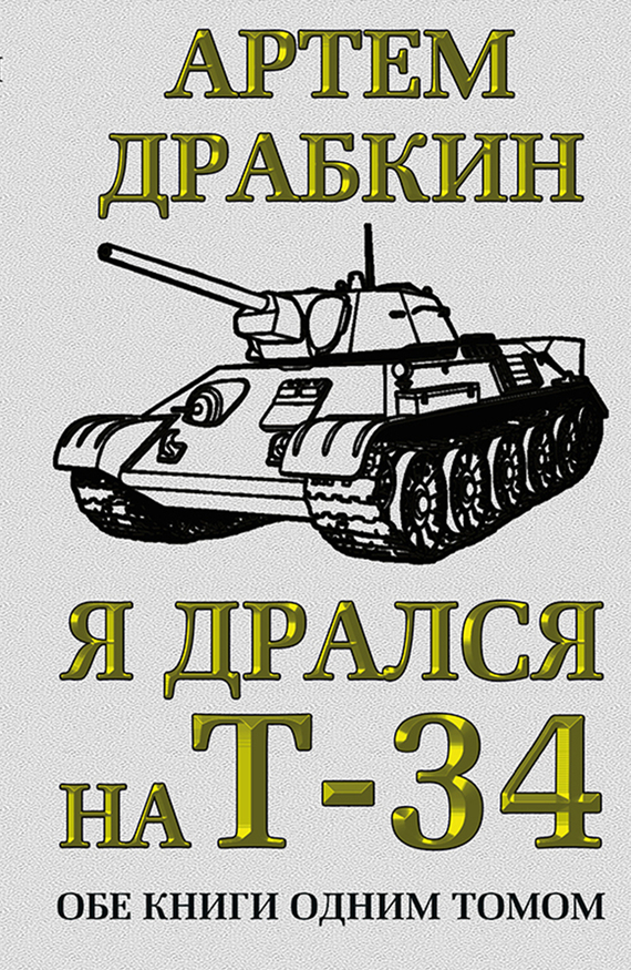 Артем Драбкин Я дрался на Т-34. Обе книги одним томом артем драбкин я дрался на тигре немецкие танкисты рассказывают
