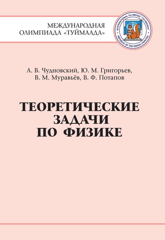 Теоретические задачи по физике. Международная олимпиада Туймаада 1994-2012 гг.
