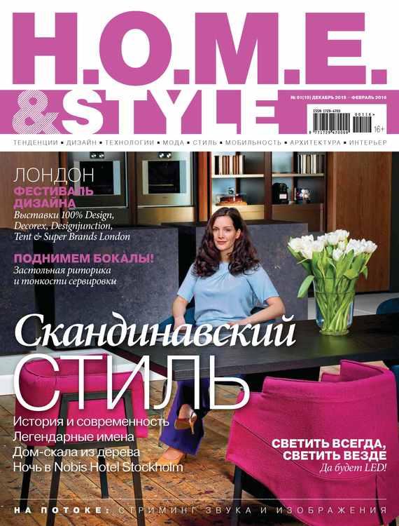 ИД «Бурда» H.O.M.E. & Style №01/2016 nobis nobis 152461