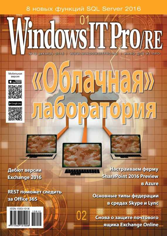 Открытые системы Windows IT Pro/RE №12/2015 office live communications server