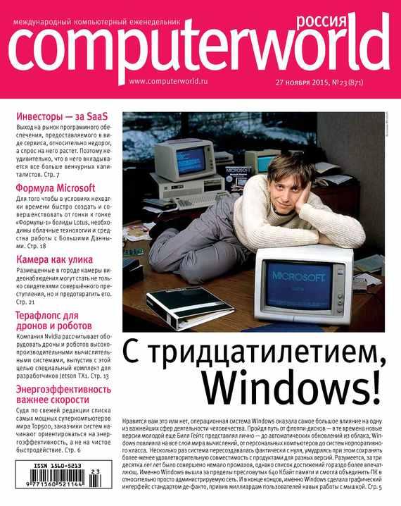Журнал Computerworld Россия №23/2015 от ЛитРес
