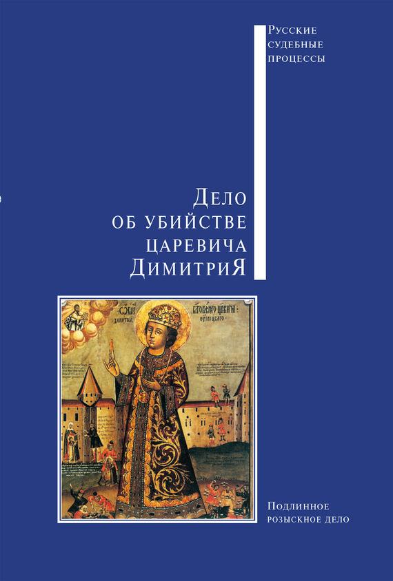 Сборник Дело об убийстве царевича Димитрия