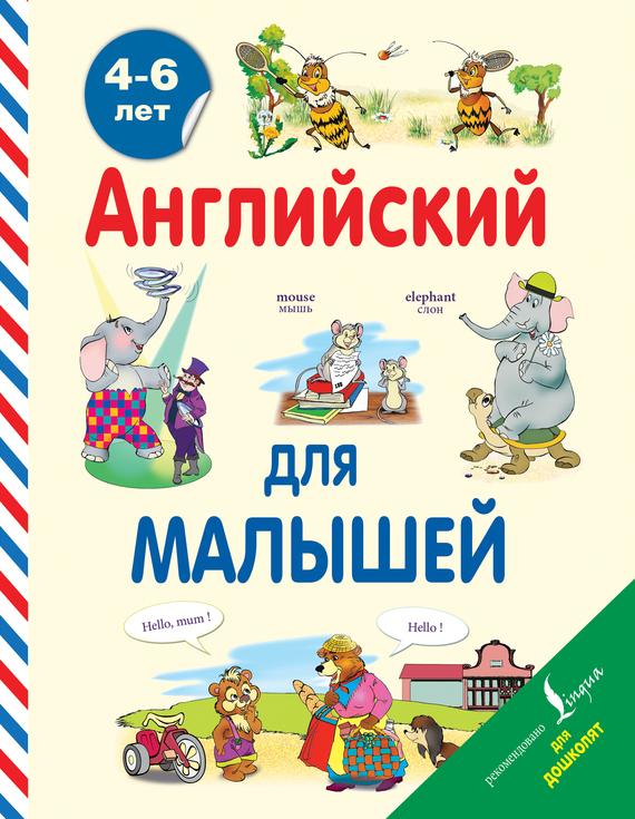 В. А. Державина Английский для малышей. 4-6 лет шишкова и а английский для малышей учебник 4 6 лет
