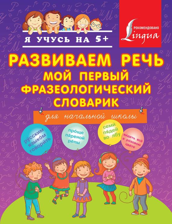 обложка книги static/bookimages/17/11/40/17114054.bin.dir/17114054.cover.jpg