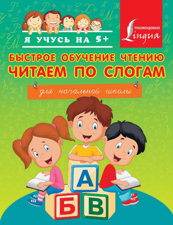 А. А. Горбатова Быстрое обучение чтению. Читаем по слогам. Для начальной школы